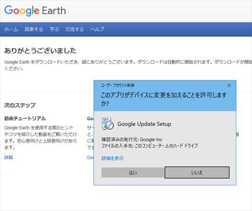 google earth proのdownload install 登録 ログイン